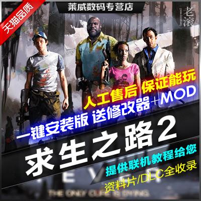 求生之路2/生存之旅2 中文聯機版 L4D2免Steam 送MOD PC電腦單機游戲