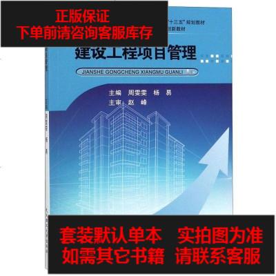 【二手8成新】建設工程項目管理 9787562956464