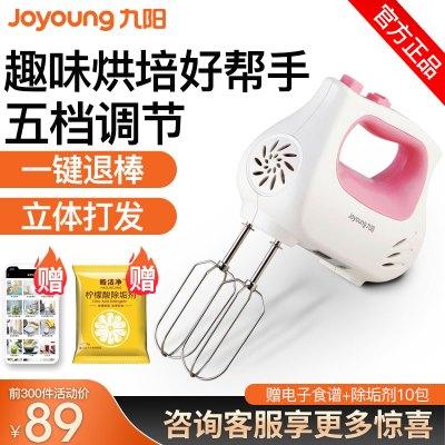 九陽(Joyoung) 打蛋機 家用電動烘焙打發器蛋糕攪拌器小型自動打奶油機官方旗艦店正品JYL-F700