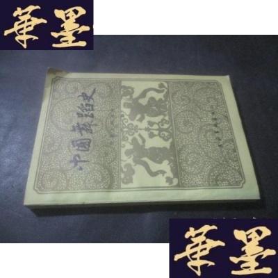正版旧书中国舞蹈史(隋唐五代部分)