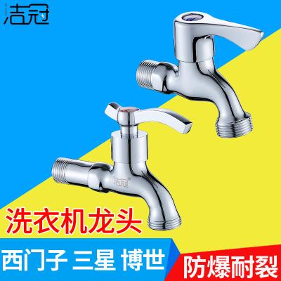 潔冠 水嘴6分口洗碗機家用 西門子博世三星專用全自動滾筒洗衣機水龍頭單孔