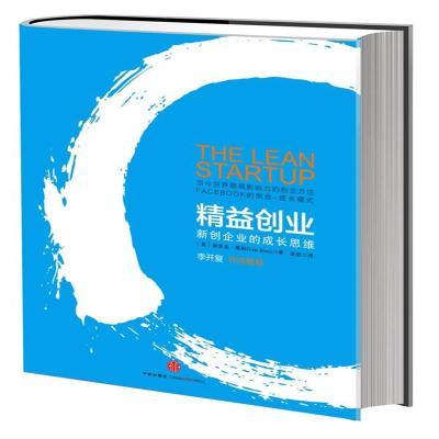 精益創業【新創企業的成長思維】3-10