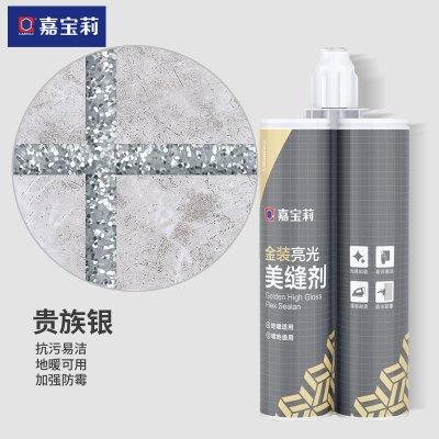 嘉寶莉 美縫劑瓷磚地磚填縫專用真瓷膠 防水防霉勾縫劑十大品牌