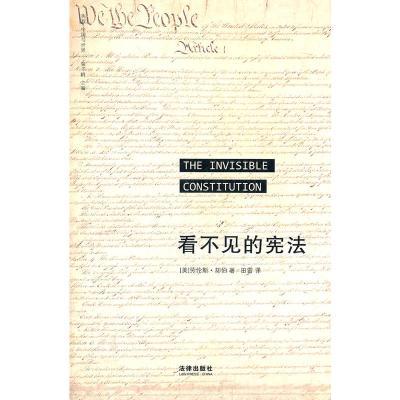 看不見的憲法