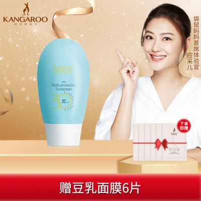袋鼠妈妈 孕妇防晒霜乳天然隔离专用纯保湿化妆品孕妇护肤品正品40g