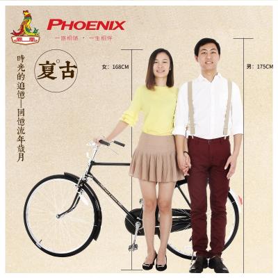 鳳凰(FENGHUANG)老2628寸傳統老式復古桿閘男女輕磅重磅加重載重自行車
