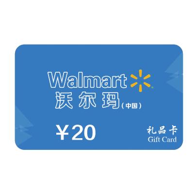 【电子卡密】沃尔玛GIFT卡20元面值 全国通用 超市购物卡 礼品卡(非本店云信客服消息请勿相信)