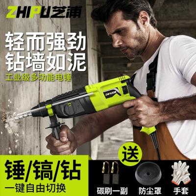 芝浦(ZHIPU)電錘電鎬電鉆三用輕型多功能大功率家用工業級混凝土沖擊鉆 26型三用正反標配(不含鉆頭)