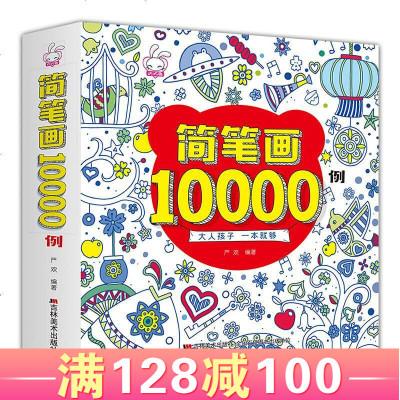 簡筆畫10000例一本就夠簡筆畫大全兒童繪畫入啟蒙 寶寶學畫畫美術書入簡筆畫 幼兒園大中小班教材