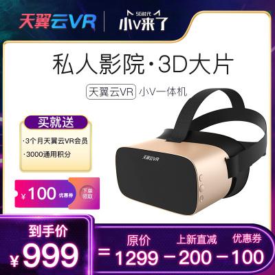 【性價比之王】天翼云VR VR眼鏡 小V一體機 3D 4K高清巨幕觀影 倒貼開售 C101金色款