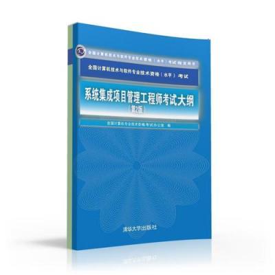 系統集成項目管理工程師考試大綱(第2版)