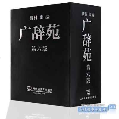 广辞苑 第六版 第6版 收录逾24万广度与深度的语文和百科词条 上海外语教育出版社