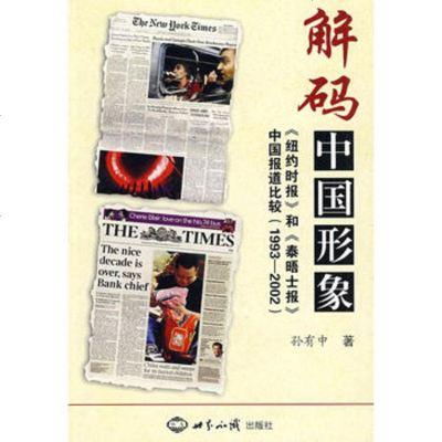 解碼中國形象:《紐約時報》和《泰晤士報》中國報道比較(13-2002)97 9787501230334