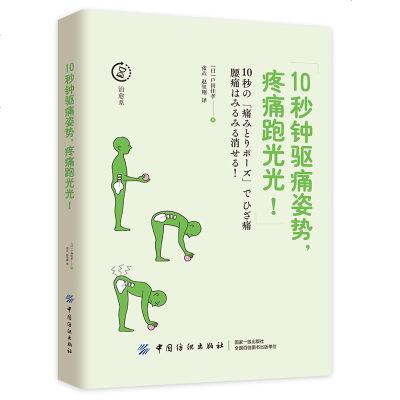 10秒钟驱痛姿势疼痛跑光光 图解腰腿膝疼痛关节痛病症防御治疗方法驱痛姿势 日常生活健康保健养生 拉伸运动改善腰痛图