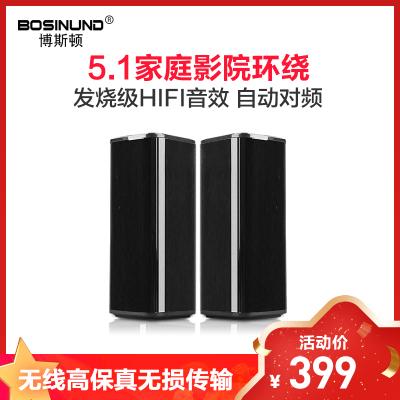 bosinund/博斯頓無線環繞接收器 5.1家庭影院環繞音響信號發射接收器 雙頻自動對頻 影院級無線解決方案 后級功放
