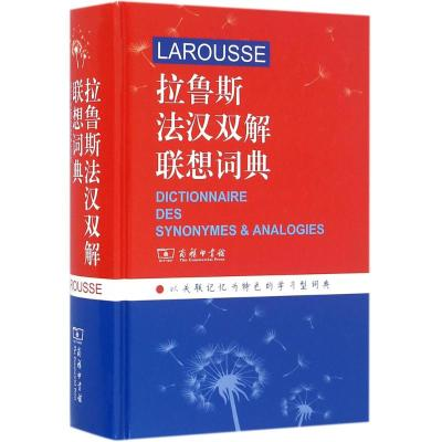 正版 拉鲁斯法汉双解联想词典 (法)L.卡鲁比(Line Karoubi) 主编;李树芬 等 译 商务印书馆 97871