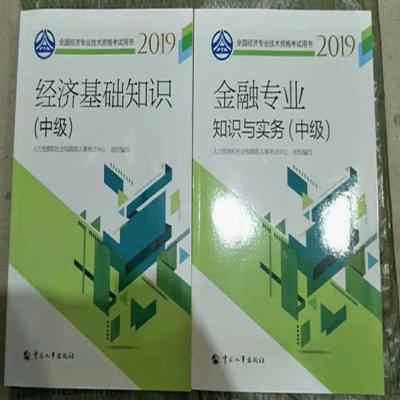 2019年中级经济师资格考试用书教材经济基础知识+金融专业知识与实务2本套送视频课件