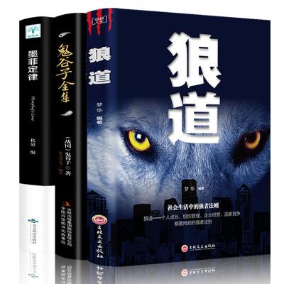 狼道 墨菲定律 鬼谷子全集原著原版成功励志书籍推荐全套3册 受益一生的三本书籍
