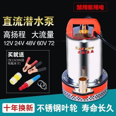 閃電客直流水泵潛水泵電瓶電動車家用農用抽水機12V48V60V水井抽水泵伏 1寸12v2.5米線120W不銹鋼葉輪 抖音