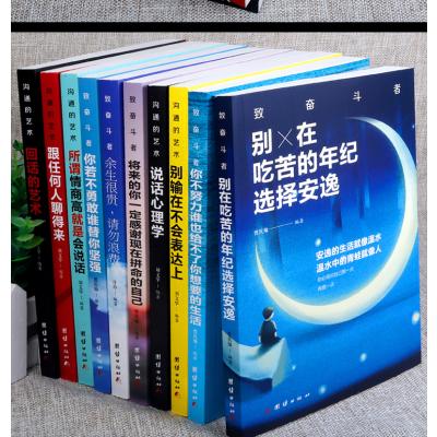 全10冊青春文學 中學生勵志書籍 青少年成長勵志課外書讀本 適合初中生高中生課外閱讀校園勵志讀物
