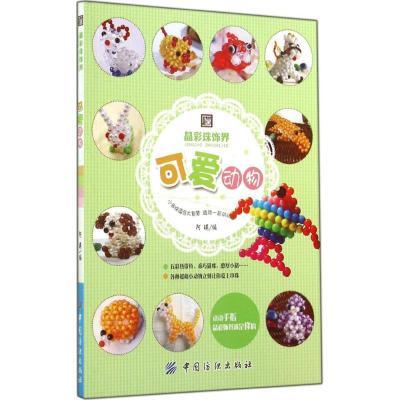 正版 可爱动物 无 中国纺织出版社 9787518008315 书籍