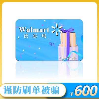 【電子卡密】沃爾瑪GIFT卡600元面值 全國通用 超市購物卡 禮品卡(非本店云信客服消息請勿相信)