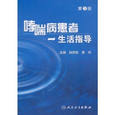 哮喘病患者生活指導(第3版)
