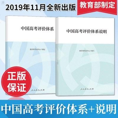 中國高考評價體系+中國高考評價體系說明高考報告年鑒考試改 題測評體系高考的核心功能考查內容和考查要求綱要人民教育出