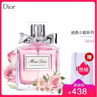 (專柜正品)迪奧(Dior)香水女士真我花漾甜心小姐漫士香氛香水持久淡香花漾甜心淡香EDT50ml