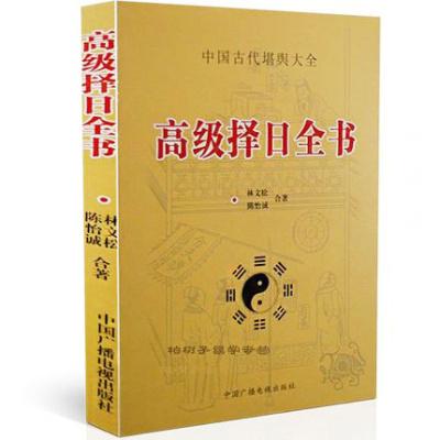 正版 择日全书 中国古代堪舆大全 林文松陈怡诚著 古代择日书籍 嫁娶安葬择日方法