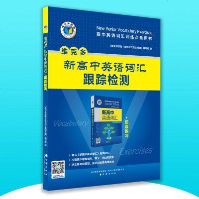 0602新书上架17版 正版 维克多英语 新高中英语词汇跟踪检测