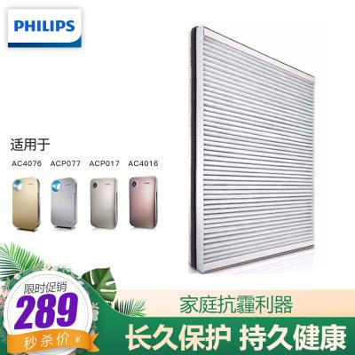 飛利浦(Philips) 空氣凈化器HEPA濾網配件濾芯AC4147適合AC4016AC4076ACP077AC4078