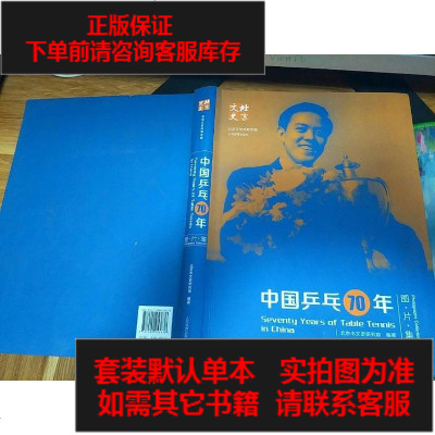 【二手8成新】【二手舊書9成新】北京文史--國乒乓70年(圖片集)9787500953838