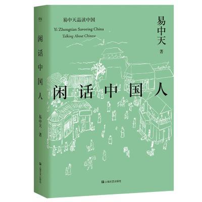 易中天品读中国:闲话中国人(人民日报推荐,超60万册销量的学术经典,2018年全新修订。揭秘中国人的文化基因。)