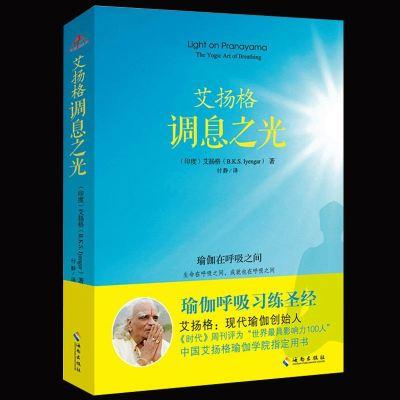 """正版 艾揚格調息之光 瑜伽之光作者艾揚格 艾揚格瑜伽書 14種瑜伽調息法 情緒控制 減肥瘦身燃脂塑身書籍""""瑜伽呼吸"""
