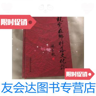 【二手9成新】龍虎莊鄉村落文化志 9781552252583