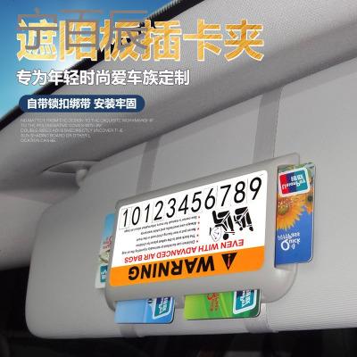 寧百辰汽車用品遮陽板卡片夾卡夾插卡槽卡器高速加油卡夾 帶綁帶停車卡