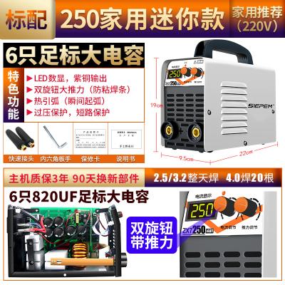 電焊機家用迷你小型便攜220v380v兩用全自動雙電壓家用工業型全銅電焊機 250迷你款220V標配