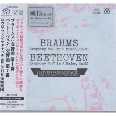 SACG30002 勃拉姆斯:第1交响曲,贝多芬:第7交 马塔契奇SACD 预订