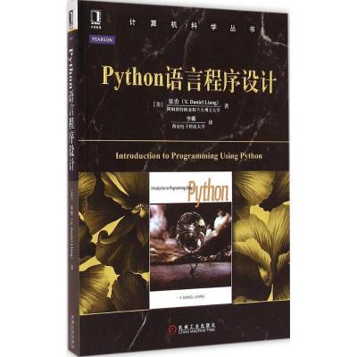 Python語言程序設計 (美)梁勇(Y.Daniel Liang) 著;李娜 譯 著作 專業科技 文軒網