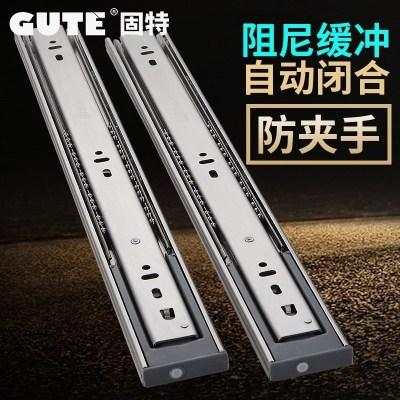 固特GUTE 不銹鋼導軌緩沖阻尼抽屜軌道三節靜音滑軌 一副價 18寸45cm