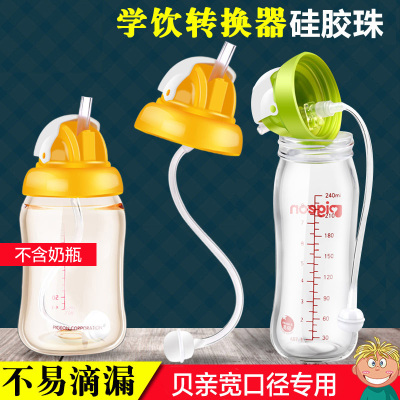 貝親水杯轉換器變學飲杯子吸管杯轉換頭蓋子配件寬口徑奶瓶綠色
