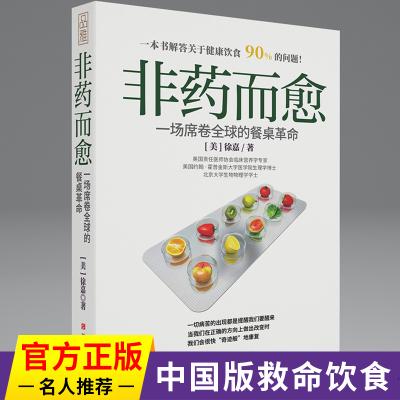 非药而愈书官方正版徐嘉著一场席卷全球的餐桌革命饮食营养食疗饮食养生书籍大全健康救命饮食书籍