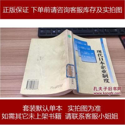 現代日企業制度 今井賢一, 小宮隆太郎 經濟科學出版社 9787505807877