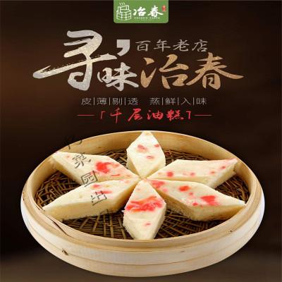 扬州早餐速食老字号冶春千层油糕300g