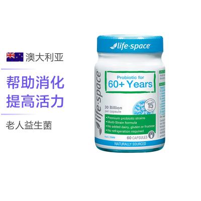 【守护中老年人肠胃,改善消化不良】life space 生命领域 60+老人益生菌胶囊 60粒/瓶 澳洲进口