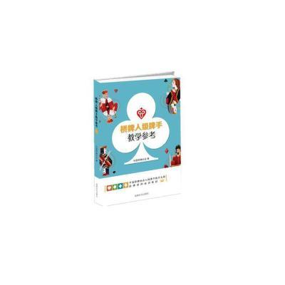 全新正版圖書 橋牌入級牌手教學參考 中國橋牌協會 成都時代出版社 9787546420875