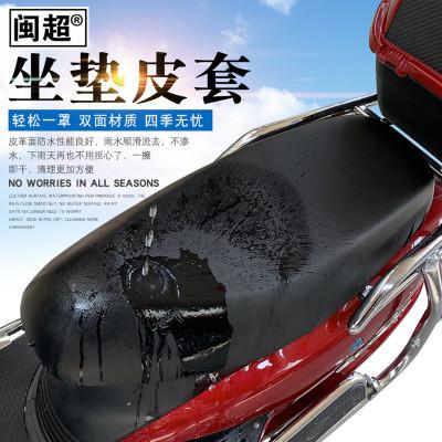 電動車皮革座套電瓶助力踏板摩托車坐墊套防水坐墊皮套四季通用
