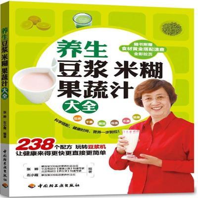 養生豆漿米糊果蔬汁大全 張曄,左小霞 9787501983636 中國輕工業出版社