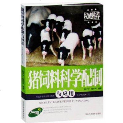 正版包邮 猪饲料科学配制与应用 养 猪饲料分类 营养与添加农村养殖读物书籍图文版科学致富养殖农村安全生产农业技术提升